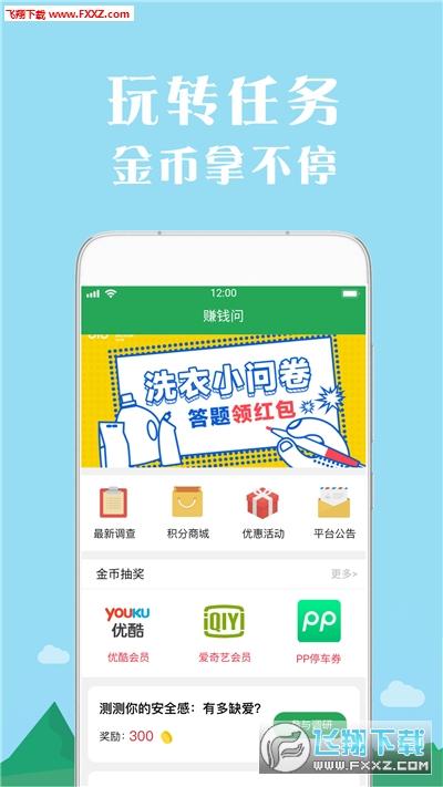 赚钱问app安卓版