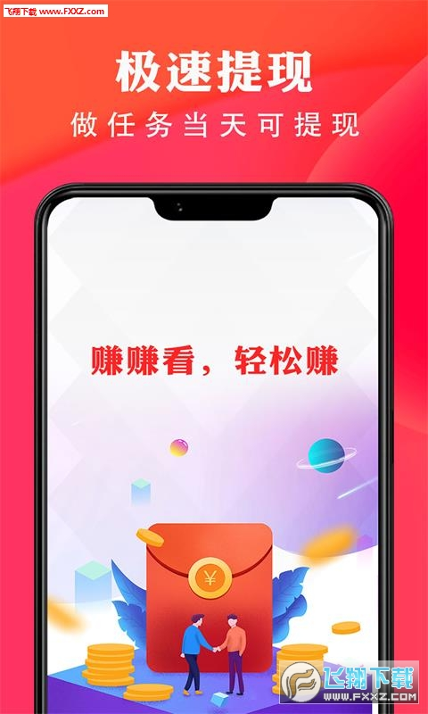 简赚宝app官方版