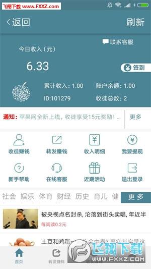 苹果网app安卓版