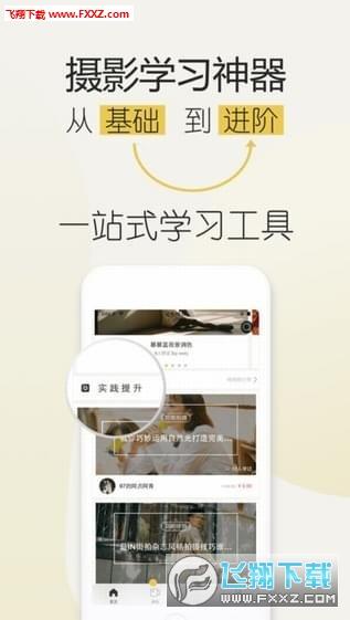 摄影学院app
