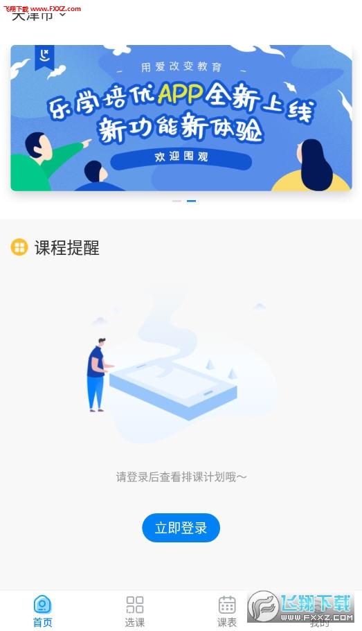 乐学培优app官方版