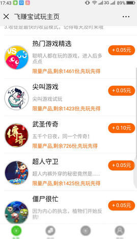 飞赚宝app官方版