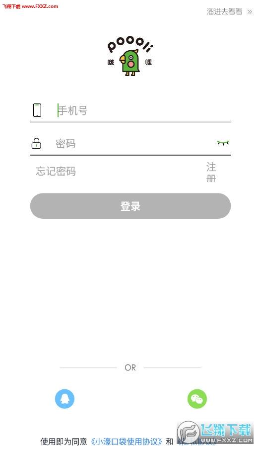 啵哩app安卓版
