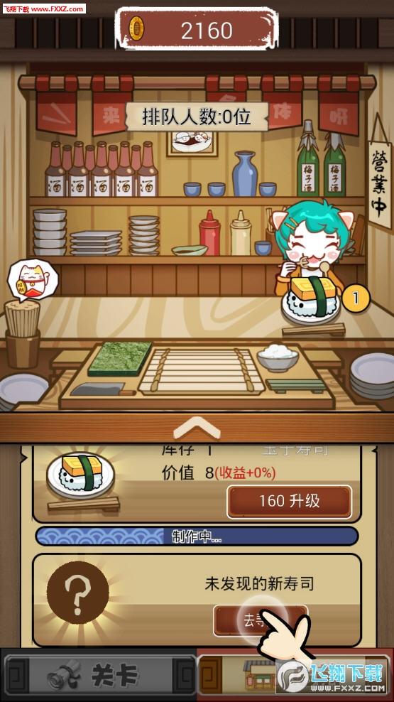 全民寿司餐厅破解版