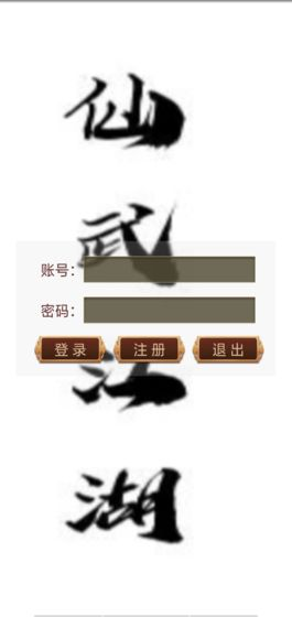 仙武江湖mud官方版