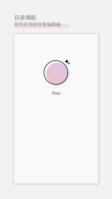 日杂相机app安卓版