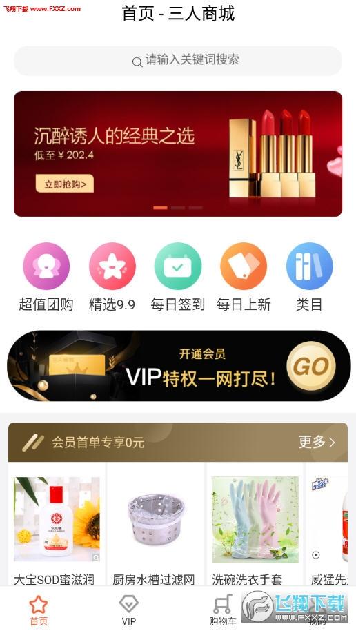 三人app官方版
