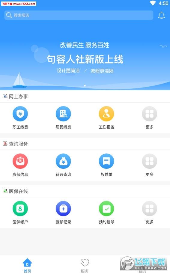句容人社app官方版