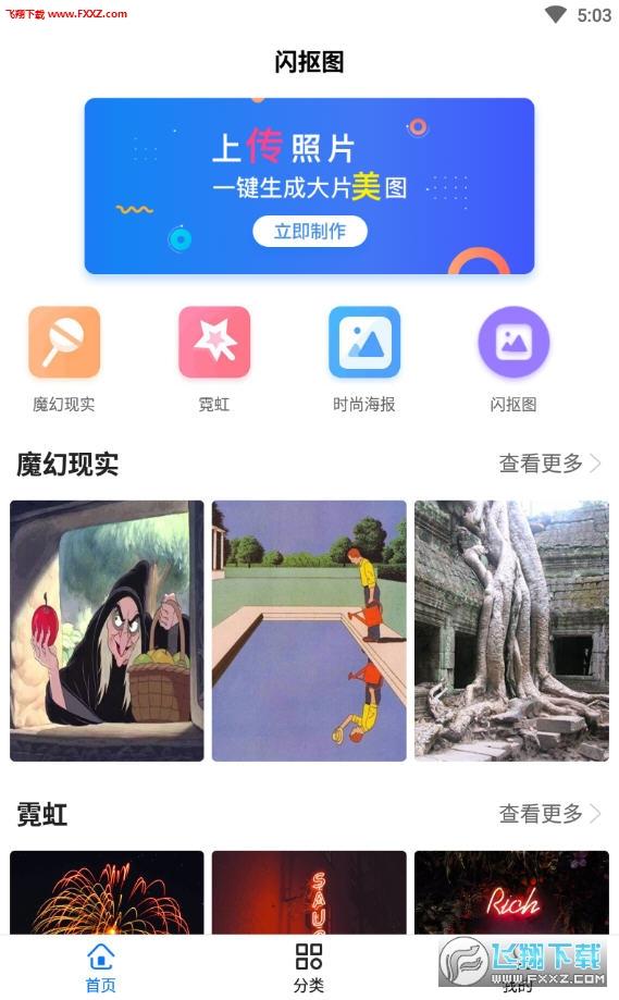 闪抠图app最新版