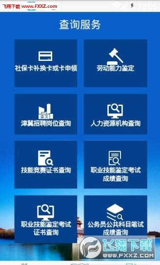 北京人社app
