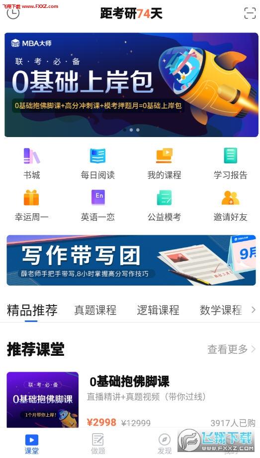 MBA大师app
