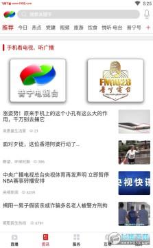 普宁通app安卓版