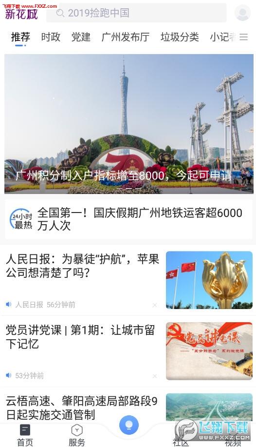 新花城app官方版