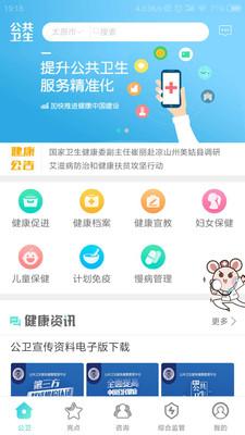 公共卫生服务平台app官方版