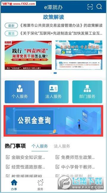湘潭政务服务app