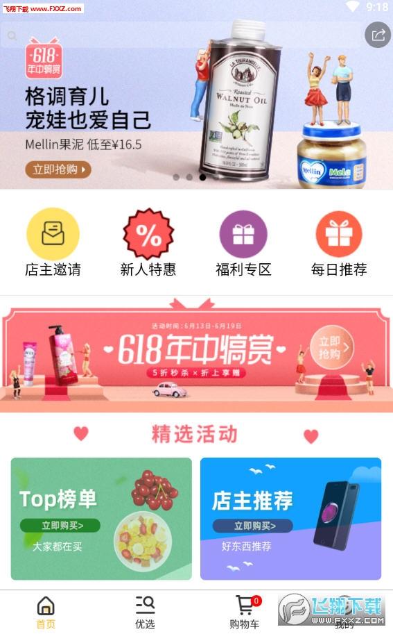 菠萝兔app官网版