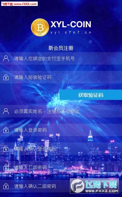 信盈链app安卓版