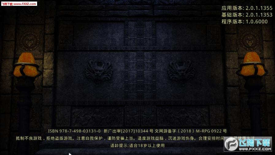 红月战神免邀请码版