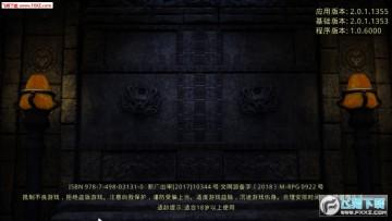 红月战神51版