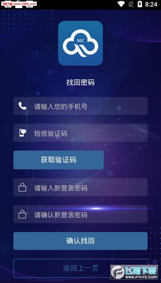 5gc区块链app官方版