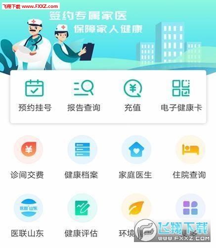 健康济南app最新版
