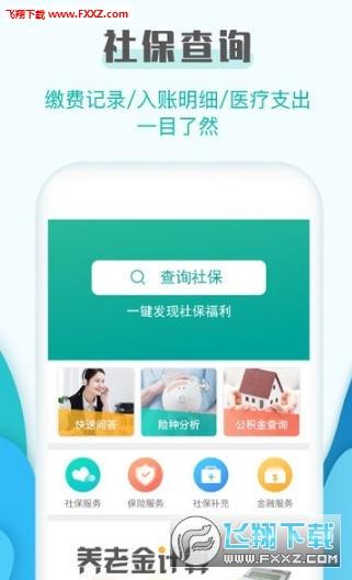 社保查询助手app