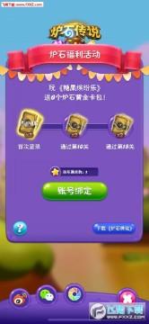 糖果缤纷乐炉石传说黄金卡包怎么领 糖果缤纷乐炉石卡包领取方法
