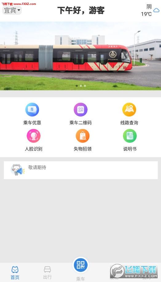 智轨通app