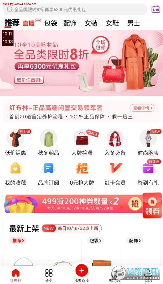 plum红布林app