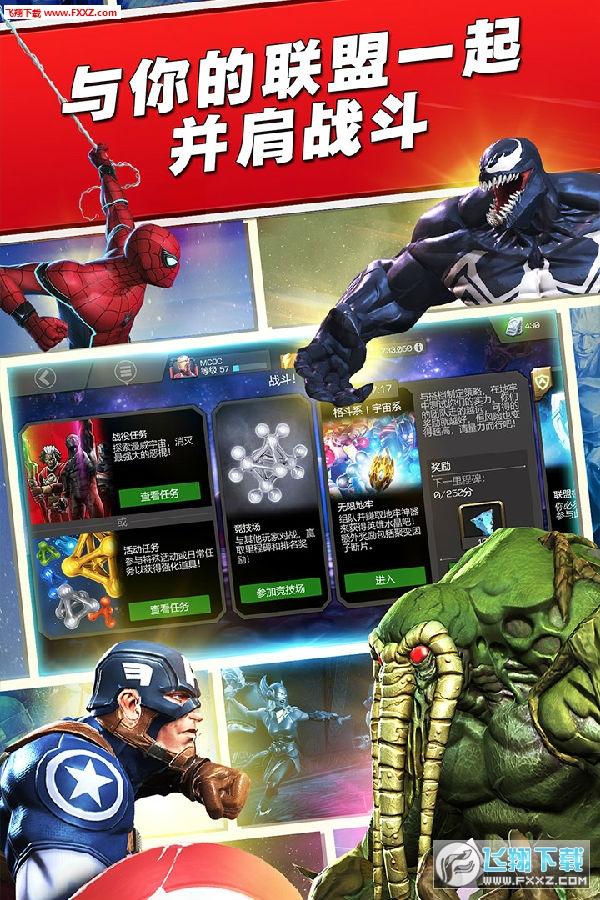 漫威超级争霸战破解版最新版
