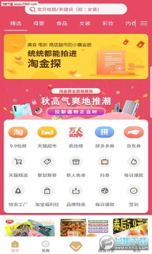 淘金探app最新版