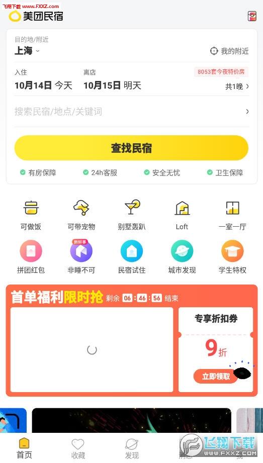 美团民宿app