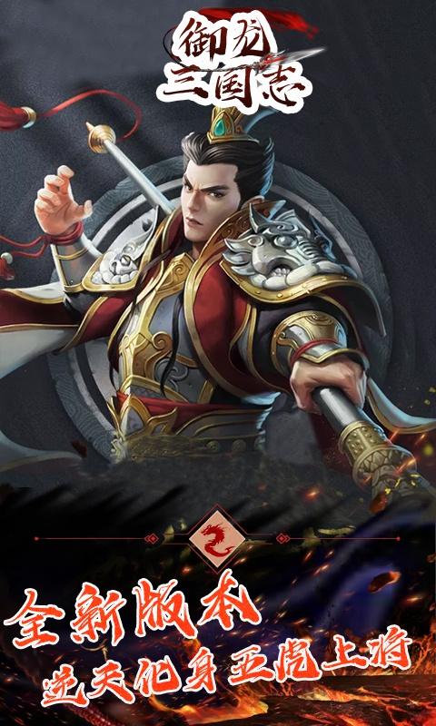 御龙三国志无限元宝版