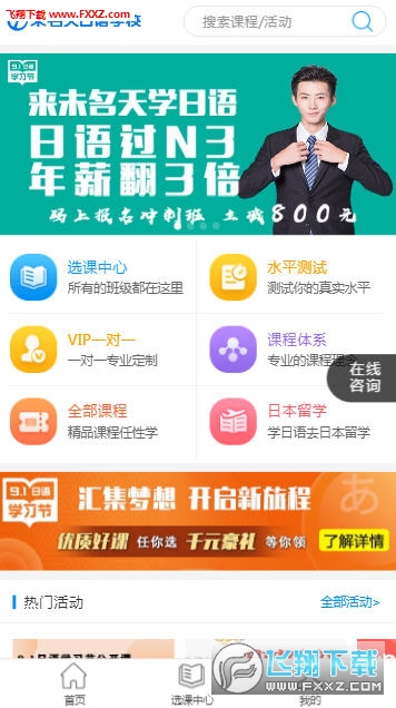 未名天日语学校app