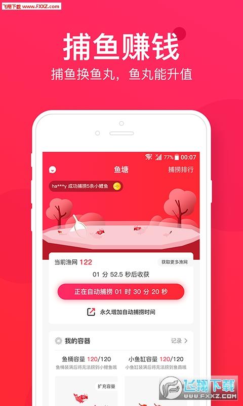 幸运鱼塘app最新版