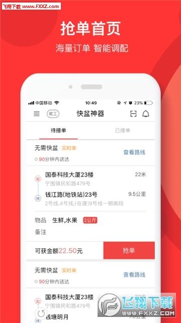 快盆神器app官方版