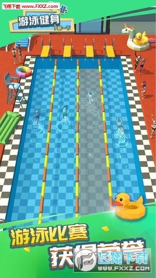 游泳健身了解一下破解版IOS
