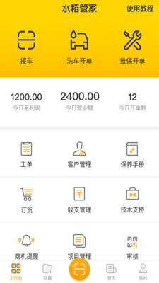 水稻管家app