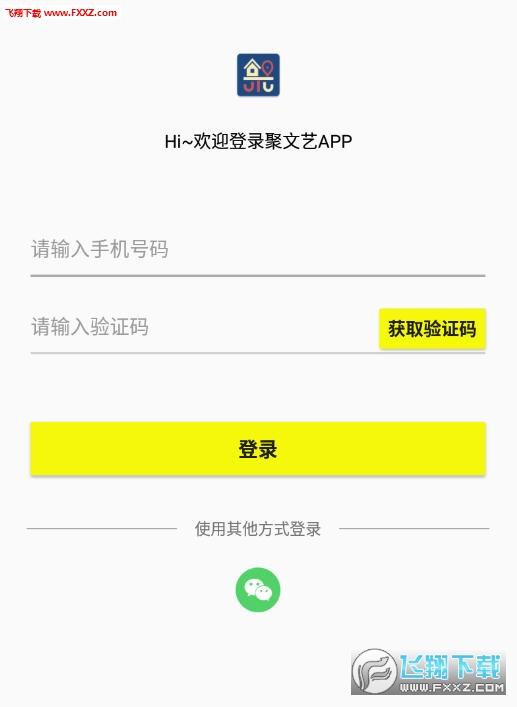 聚文艺app