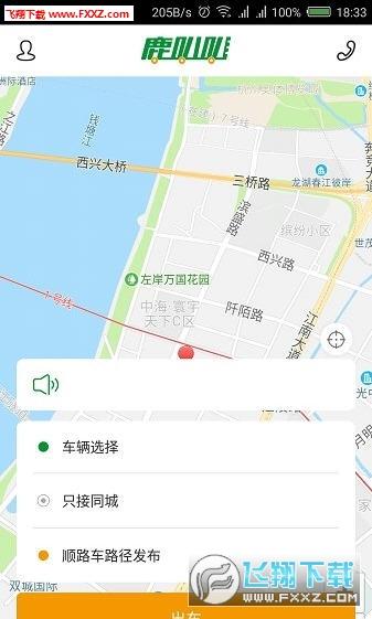 鹿叭叭司机端app