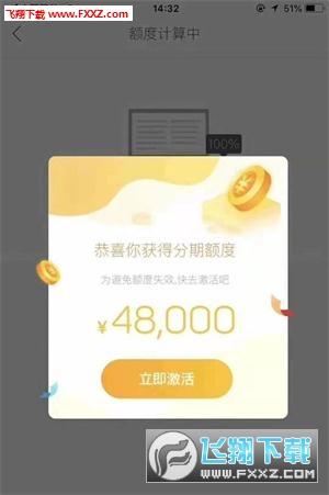 贷来财app