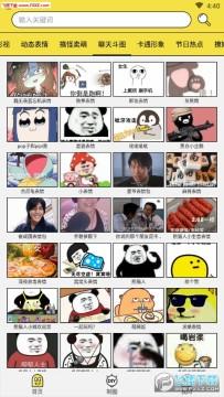 搞笑斗图表情包app