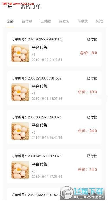 鸡之家app安卓版