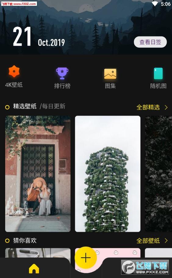 纸塘壁纸app安卓版