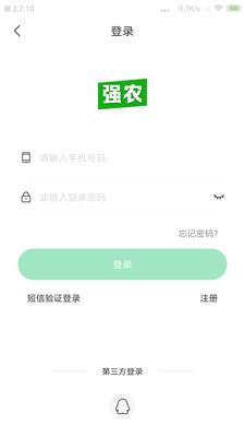 强农app官方版