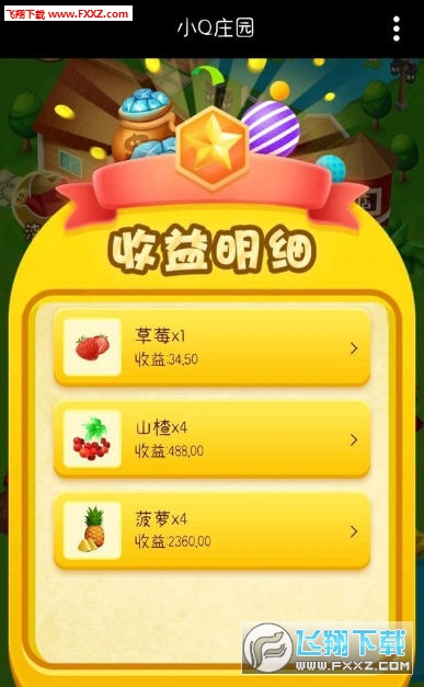 小Q庄园app官网版