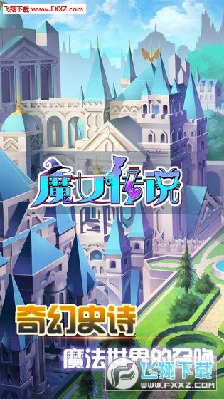 魔女传说官方版游戏
