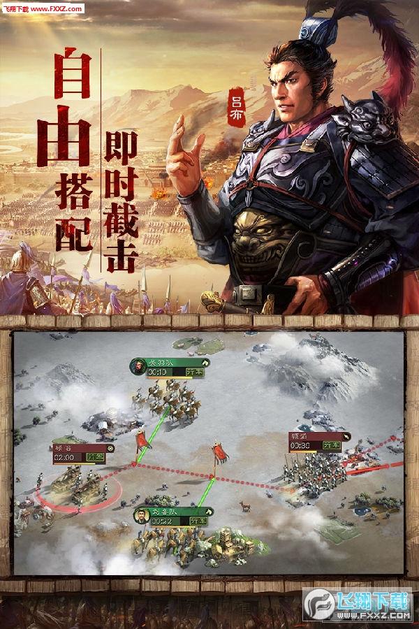 阿里三国志战略版官网版