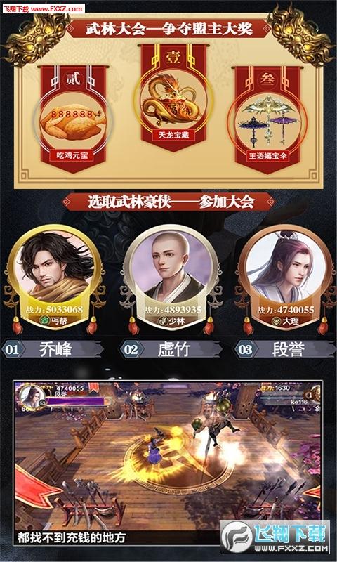天龙经典重制版满V游戏