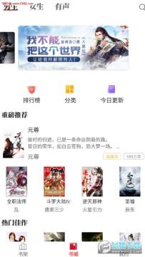 墨鱼小说app